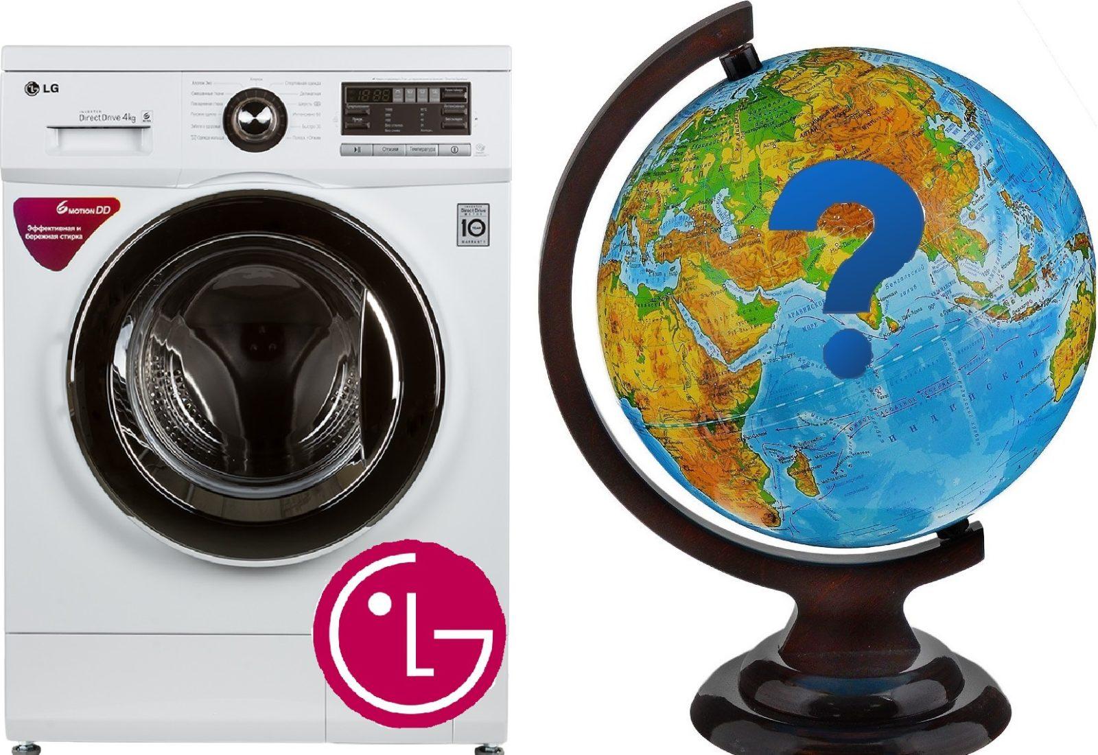 Къде са монтирани перални машини на LG