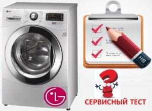 Тест на LG пералня