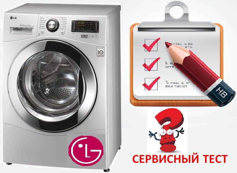 כיצד לבדוק מכונת כביסה של LG