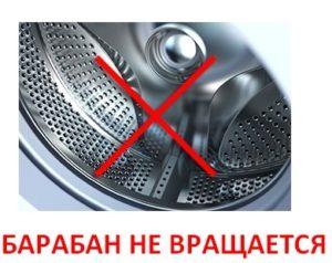 Ne vrti se bubanj u Samsung perilici rublja