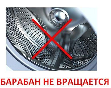 Не върти барабана в пералнята на Samsung