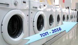 рейтинг на перални машини 2016 г.