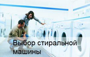 כיצד לבחור מכונת כביסה לפי הפרמטרים?