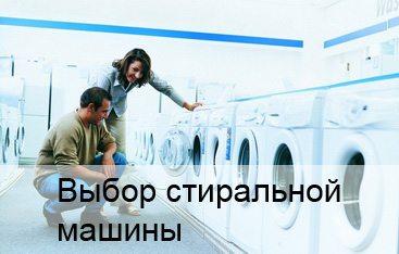 Hvordan velge en vaskemaskin i henhold til parametrene?