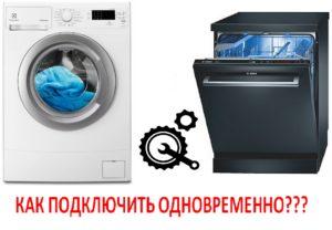 Как да свържете пералня и съдомиялна машина
