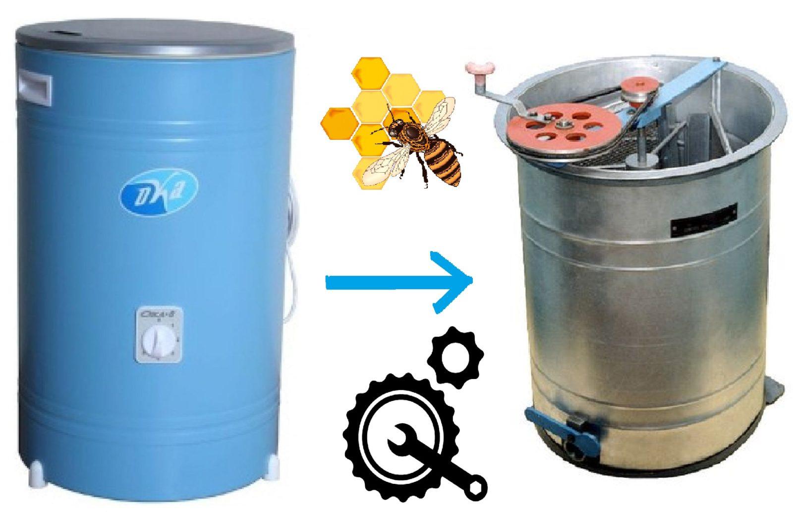 Домашен мед екстрактор от пералня