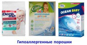 Hipoalergeni dječji puder za pranje
