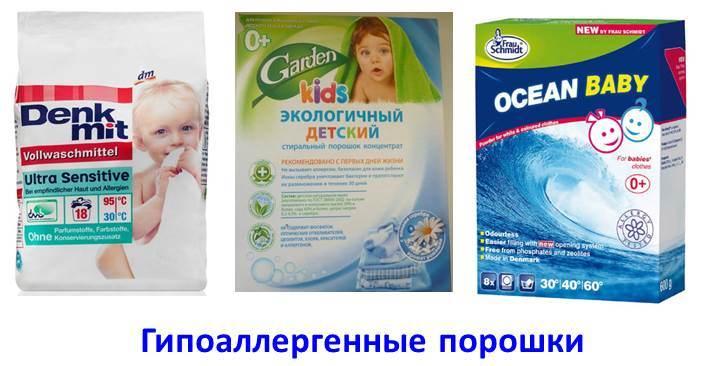Хипоалергенен прах за бебе