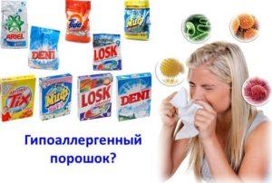 Praškovi za pranje za osobe koje pate od alergija