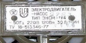 Nasos-ot-stiralnoj-mashiny-Rusalka