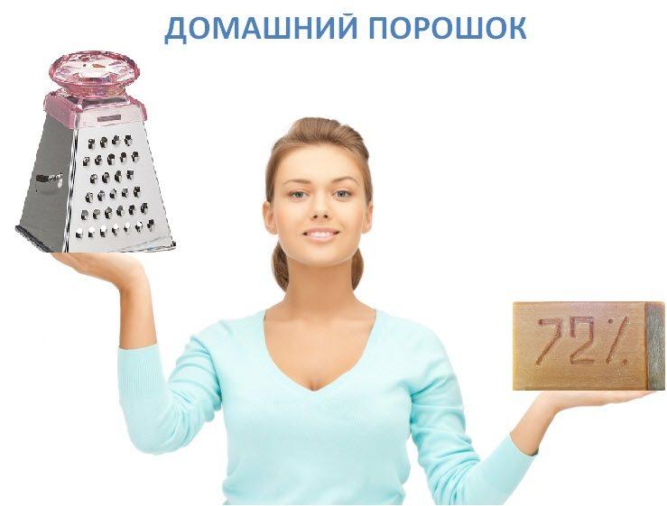 Как да си направим препарат за пране у дома
