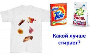 най-добрият прах за пране