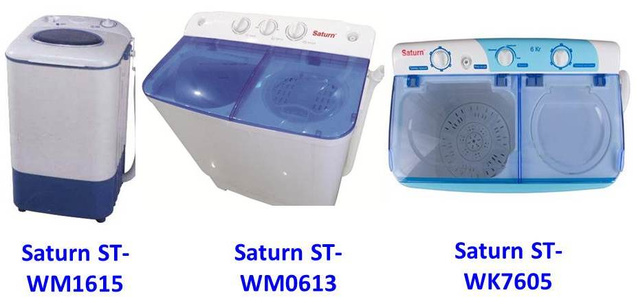 Перални машини Сатурн