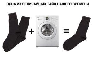 Di mana kaus kaki dari mesin basuh hilang