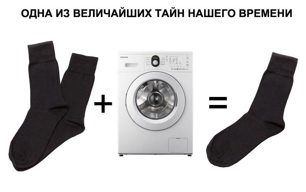 שם נעלמים גרביים ממכונת הכביסה