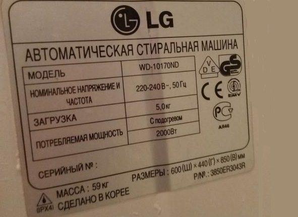 информация за пералня