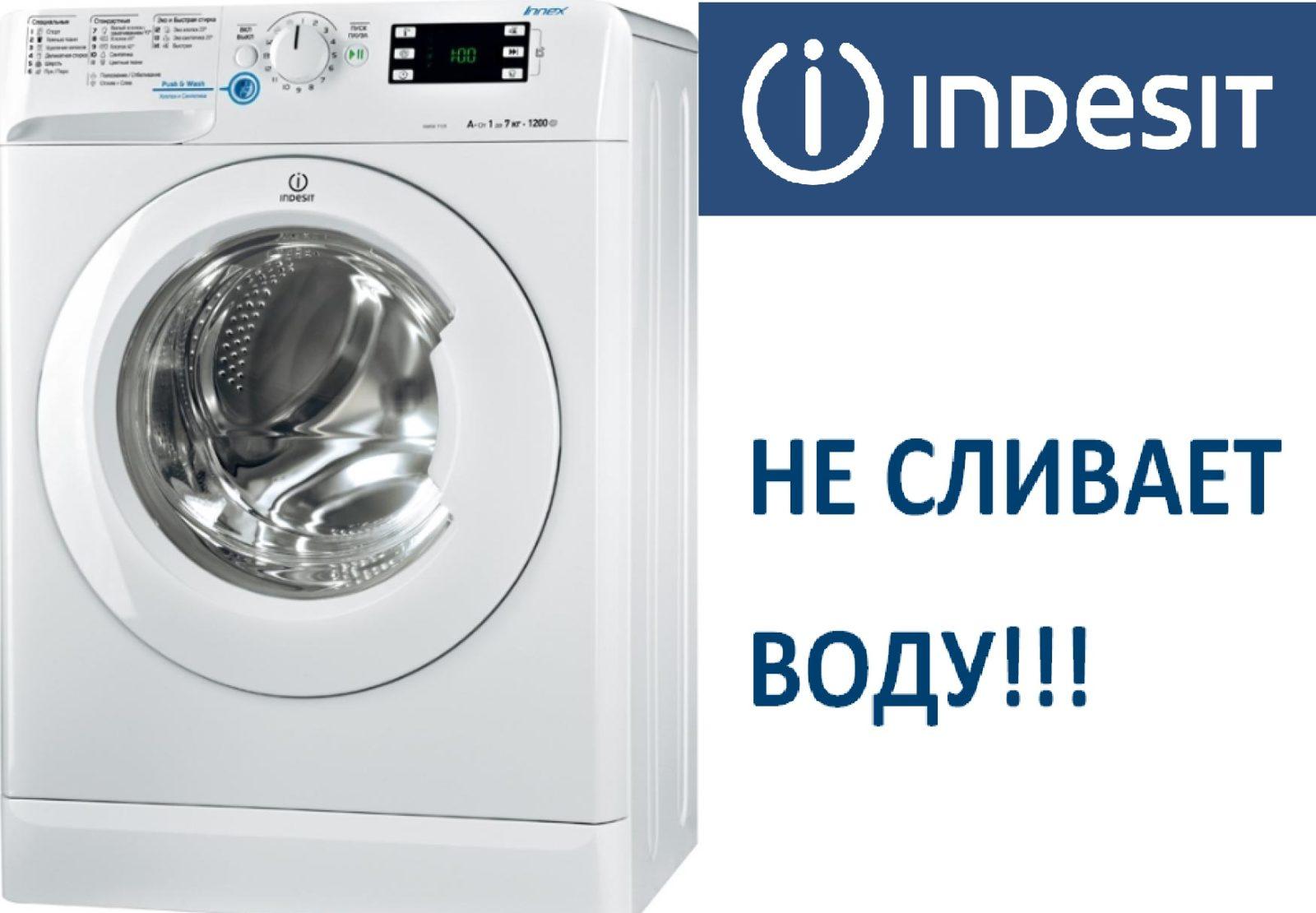 Защо пералнята Indesit не се изцежда и не изцежда