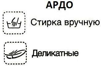 Ardo Icons