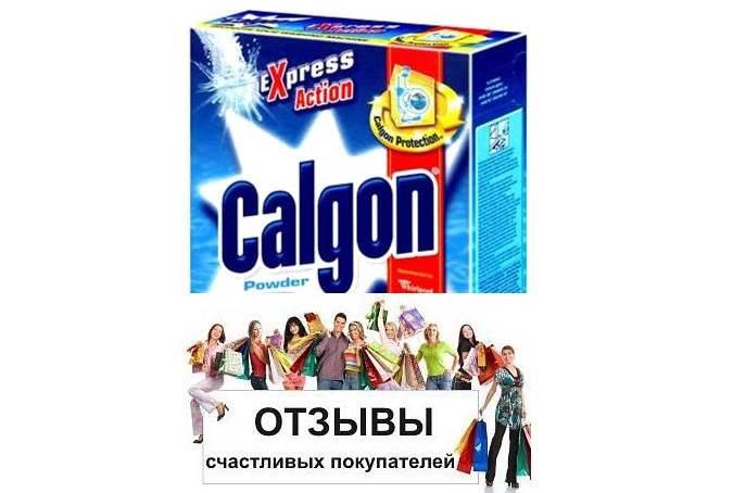 Отзиви за Calgon за перални машини