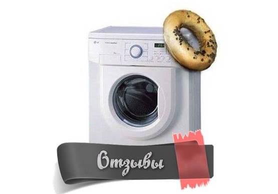Отзиви за пералнята