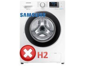 Грешка H2 на пералнята на Samsung