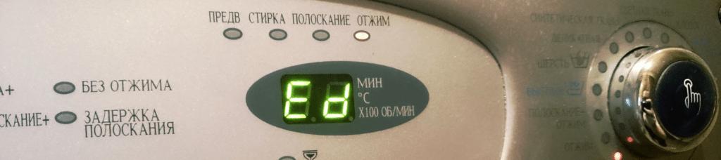 Пералнята на Samsung дава грешка Ed