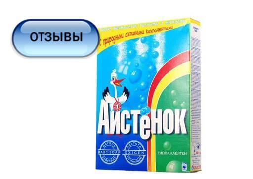 Отзиви за прах за пране Aistenok