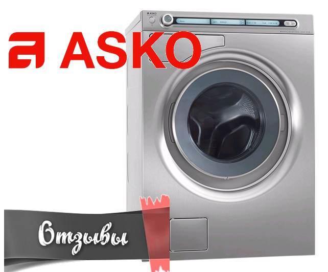 Отзиви за перални машини Asko
