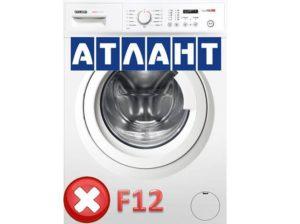 Грешка F12 на пералнята Atlant