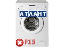 Грешка F13 в пералнята Atlant