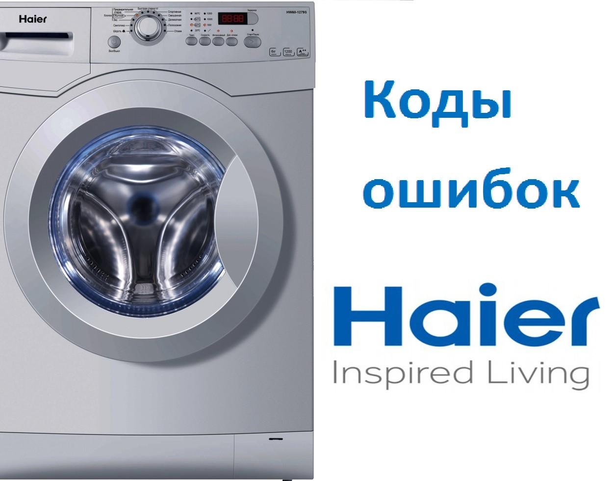 קודי שגיאה של מכונת כביסה Haier