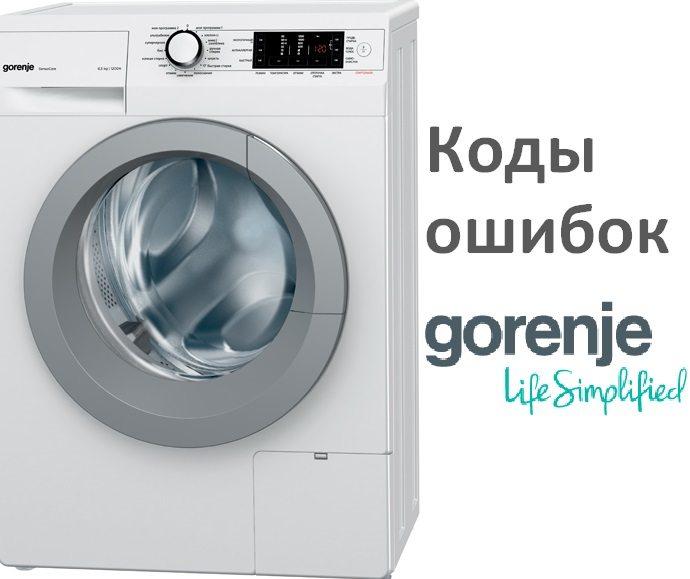 קודי שגיאה של מכונת הכביסה של גורנייה
