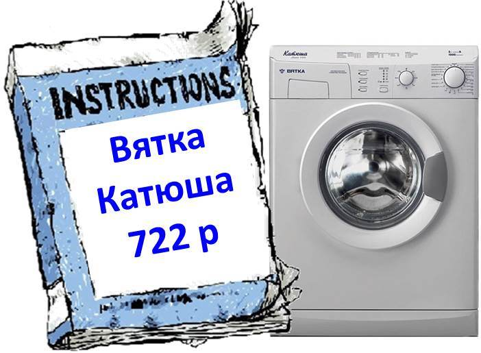 Инструкции за пералня Vyatka Katyusha 722р