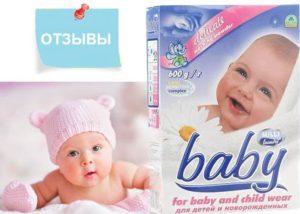 Отзиви за детски прахове за пране