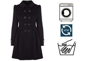 Как да измиете драпирано палто в автоматична машина