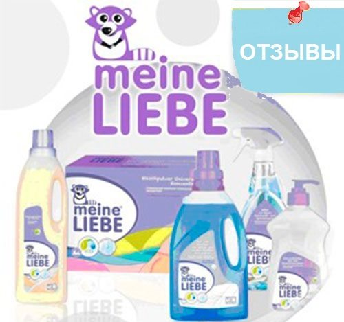 Отзиви за Meine Liebe Detergent