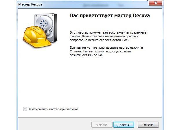 възстановяване на данни recuva