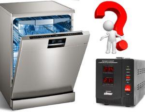 Преглед на стабилизаторите на съдомиялните машини