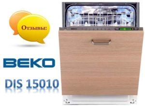 Отзиви за съдомиялната машина Beko DIS 15010