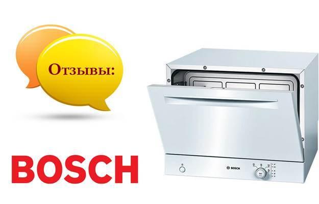 Отзиви за съдомиялна машина на Bosch