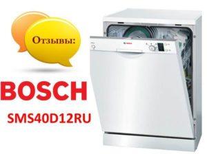 mesin basuh pinggan mangkuk Bosch SMS40D12RU