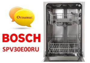 съдомиялна машина Bosch SPV30E00RU мнения