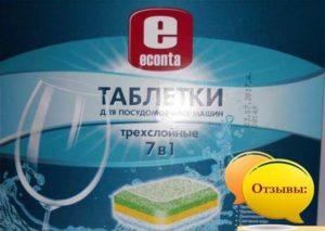 ביקורות על טבליות למדיח כלים Ekonta