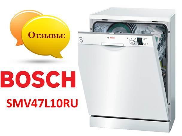 Vélemények a Bosch SMV47L10RU mosogatógépről