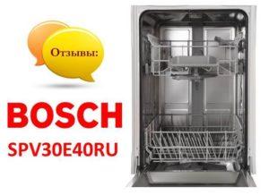 Ulasan mengenai mesin basuh pinggan mangkuk Bosch SPV30E40RU