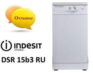 Indesit DSR 15b3 RU отзиви