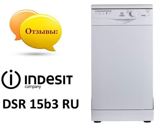 Ulasan mengenai mesin pencuci pinggan Indesit DSR 15b3 RU