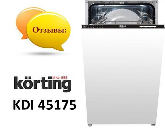 Korting KDI 45175 Отзиви за съдомиялни машини