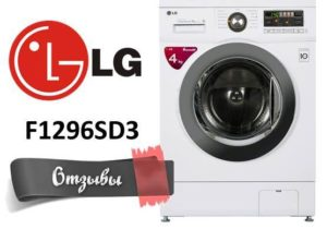 vélemények az LG F1296SD3-ról