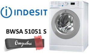 Indesit BWSA 51051 S мнения